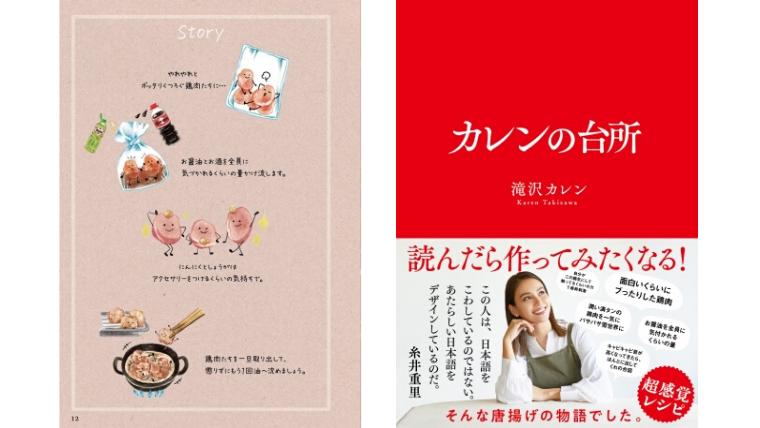 滝沢 カレン レシピ 本